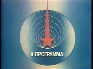 �������� ��������� ����� �� ���� (II ���������) 1989-91 �.